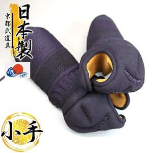 小手は剣道をする上で非常に重要な防具です。 小手を着けなければ出来る動きも、小手を着けると出来なくな...