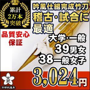 新普及型 吟風仕組竹刀39(大学・一般)「剣道具・剣道竹刀」|kyotobudougu