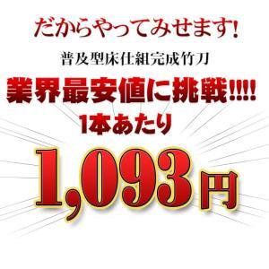 剣道 竹刀 訳無し普及型 床仕組竹刀 幼年〜高校|kyotobudougu|06