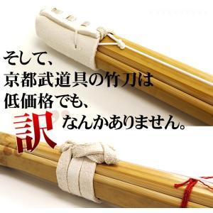 剣道 竹刀 訳無し普及型 床仕組竹刀 幼年〜高校|kyotobudougu|09
