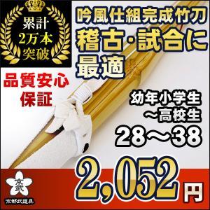 新普及型 吟風仕組竹刀28〜38(幼年〜高校生)「剣道具・剣道竹刀」|kyotobudougu