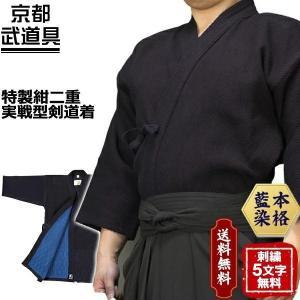 剣道着 特製紺二重実戦型剣道着 剣道着 剣道具 剣道衣