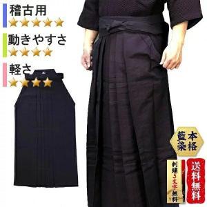 7,000番の正藍染生地で仕立てた綿剣道袴です。10000番の綿袴より風通しが良く、柔らかいのが特徴...