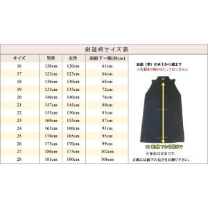 剣道 袴 新特製テトロン剣道袴 剣道 袴 剣道 はかま|kyotobudougu|19