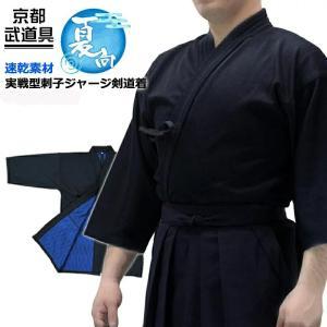 実戦型刺子ジャージ剣道着 213-KGJAJI|kyotobudougu