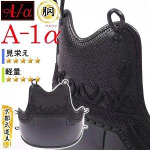 A-1シリーズ新章開幕 伝説の遺伝子が甦る  A-1αは今までのA-1から  軽量で使い易い防具で稽...