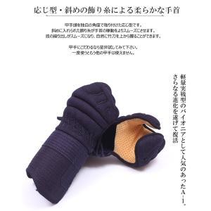 剣道防具 小手 A-1α 神奈川八光堂・剣道 小手単品 kyotobudougu 05