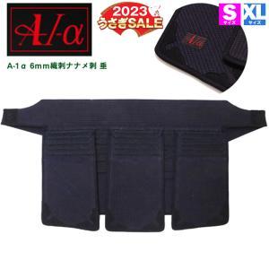 A-1α垂は今までのA-1垂から  軽量で使い易い防具で稽古用にも最適である というコンセプトを引き...