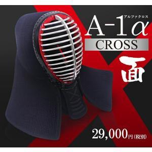 A-1αCROSSは今までのA-1αよりも立体的にフィットするため、防具のズレ、重心のズレを軽減し、...
