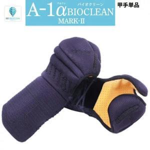 【A-1ブランドがさらなる進化を遂げる】   その機能性の高さから一世を風靡したA-1剣道防具に 新...