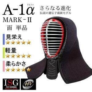 剣道 防具 面 『A-1α MARK-2』 6mmナナメ刺・軽量防具