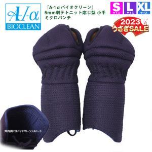 A-1αバイオクリーンは神奈川八光堂と京都東山堂が共同開発して生まれた防具です。  両社が持つ経験と...