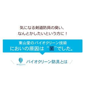 剣道小手 A-1αBIOCLEAN(バイオクリーン) 5mmテトニット剣道防具 甲手(224-068C)|kyotobudougu|03