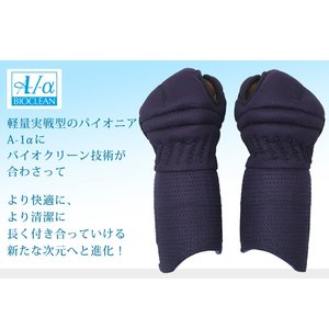 剣道小手 A-1αBIOCLEAN(バイオクリーン) 5mmテトニット剣道防具 甲手(224-068C)|kyotobudougu|06