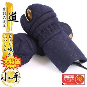 「道」小手 6mm織刺「剣道 防具、甲手、小手、剣道具」