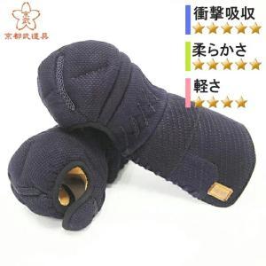 剣道 小手 「求道」トルネードステッチ6mm織刺小手