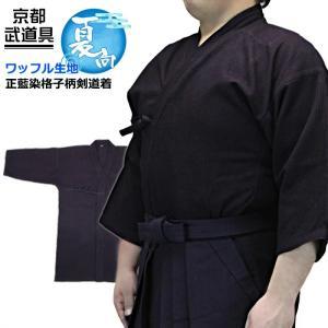 剣道着  正藍染格子柄剣道着 453-T077|kyotobudougu