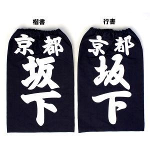 垂ネーム 縁縫クラリーノ (000-KXTARE)|kyotobudougu