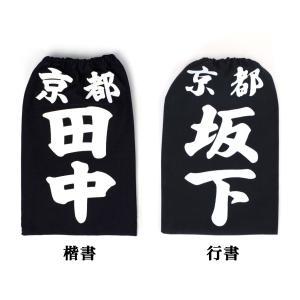 垂ネーム ハリロン (000-KXTAREHA)|kyotobudougu