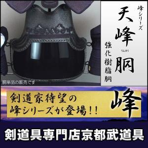 峰シリーズ 織刺ピッチ刺し天峰(てんほう)胴単品 kyotobudougu