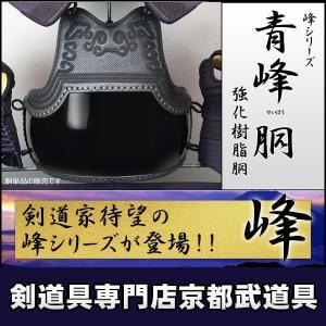 峰シリーズ 紺合成革ピッチ刺し 青峰(せいほう)胴単品 kyotobudougu