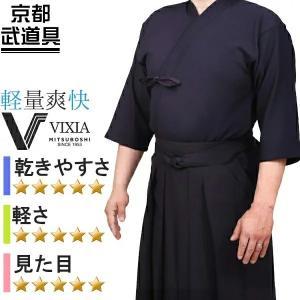 VIXIA(ヴィクシア)ジャージ剣道着は軽量で伸縮性が高いので、とても体を動かしやすい剣道着です。 ...