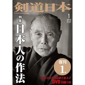1年の時を経て月刊剣道日本が2019年1月号として復活 従前にも増した多彩な特集、企画でお贈りする剣...