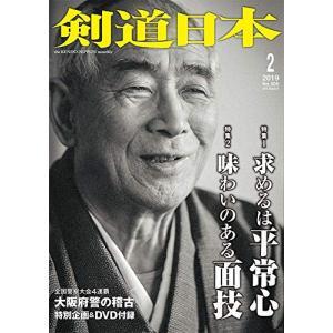 真摯に求めたい剣道の価値 剣道が日本文化たりうる道であるために、 そして、次世代にその伝統をつなげる...