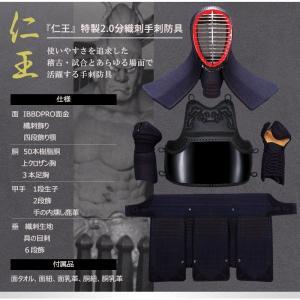 特製2.0分織刺手刺防具 仁王 kyotobudougu