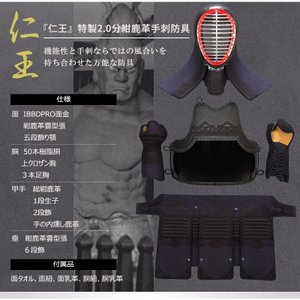 特製2.0分紺鹿革手刺防具 仁王 kyotobudougu