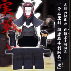 """特選紺鹿革""""実戦型""""手刺防具 光 1.5分刺 kyotobudougu"""