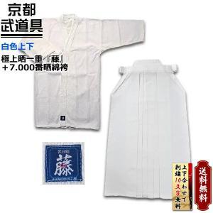 剣道着は藤(とう)印のシッカリとしていて、肌触りも非常に柔らかな晒(白色)一重道着です。 剣道袴は晒...