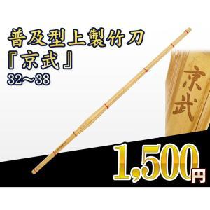 京武 32〜38 普及型上製竹刀 剣道 竹刀|kyotobudougu