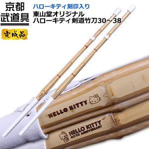 オリジナル ハローキティ 剣道竹刀 サイズ 30〜38(幼年〜高校)|kyotobudougu