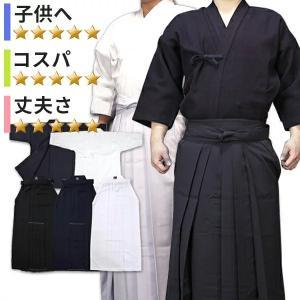 お子様、学生、入門者向き剣道着袴セット 色落ちがほとんど無い道着と色落ち無しでヒダが取れにくい袴と...