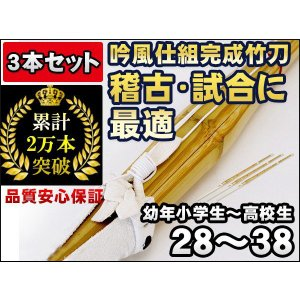 新普及型 吟風仕組竹刀28〜38(幼年〜高校生)×3本セット|kyotobudougu