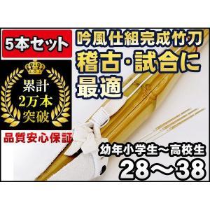新普及型 吟風仕組竹刀28〜38(幼年〜高校生)×5本セット「剣道具・剣道竹刀」|kyotobudougu