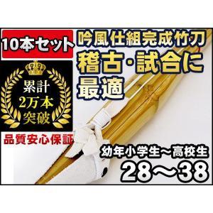 新普及型 吟風仕組竹刀28〜38(幼年〜高校生)×10本セット「剣道具・剣道竹刀」|kyotobudougu