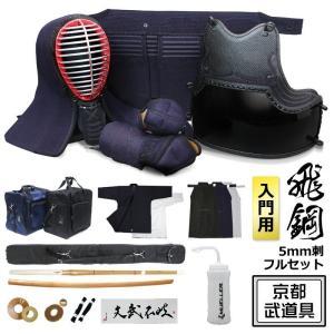 剣道に必要な道具がお得なセットに 飛鋼(とびはがね) 5mmミシン刺防具フルセット|kyotobudougu