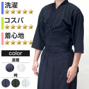 織刺風のジャージ道着とテトロン袴の上下セットです。 見た目が良く、速乾で、風通しの良いセットで、子供...