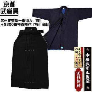 本格的な武州正藍染の道着で、多くの有段者の方にご愛用頂いている正藍染一重剣道衣と8,800番袴のセッ...