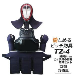 TZ-4 6ミリ織刺ピッチ具の目刺剣道防具セット