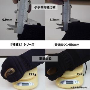 剣道防具セット 特練Z 4mm実戦型タイトステッチ剣道防具 kyotobudougu 17