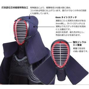 剣道防具セット 特練Z 4mm実戦型タイトステッチ剣道防具 kyotobudougu 06