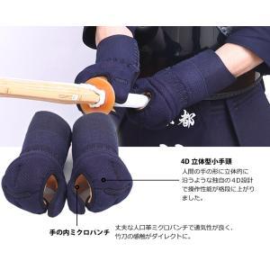 剣道防具セット 特練Z 4mm実戦型タイトステッチ剣道防具 kyotobudougu 07