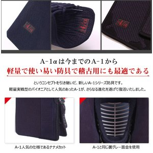 セール中 剣道防具セット A-1α 6mmナナメ刺防具セット|kyotobudougu|07