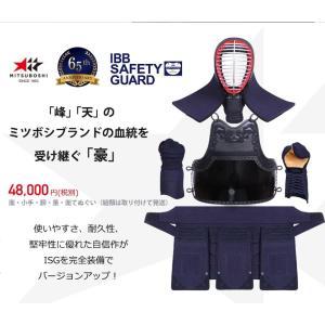 こだわりの「着装感」剣道防具セット『豪(ごう)』6ミリピッチ織刺防具セット|kyotobudougu|02