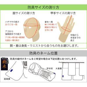 こだわりの「着装感」剣道防具セット『豪(ごう)』6ミリピッチ織刺防具セット|kyotobudougu|04