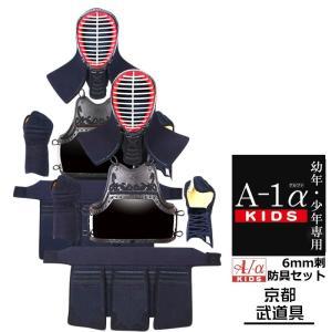 剣道防具 A-1αKIDS  6mm剣道防具セット|kyotobudougu