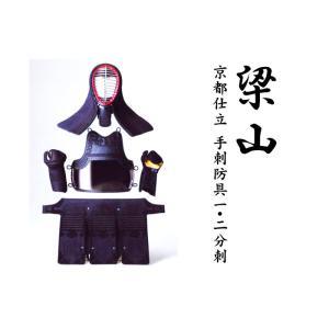 京都仕立 手刺防具1,0分刺 梁山 kyotobudougu